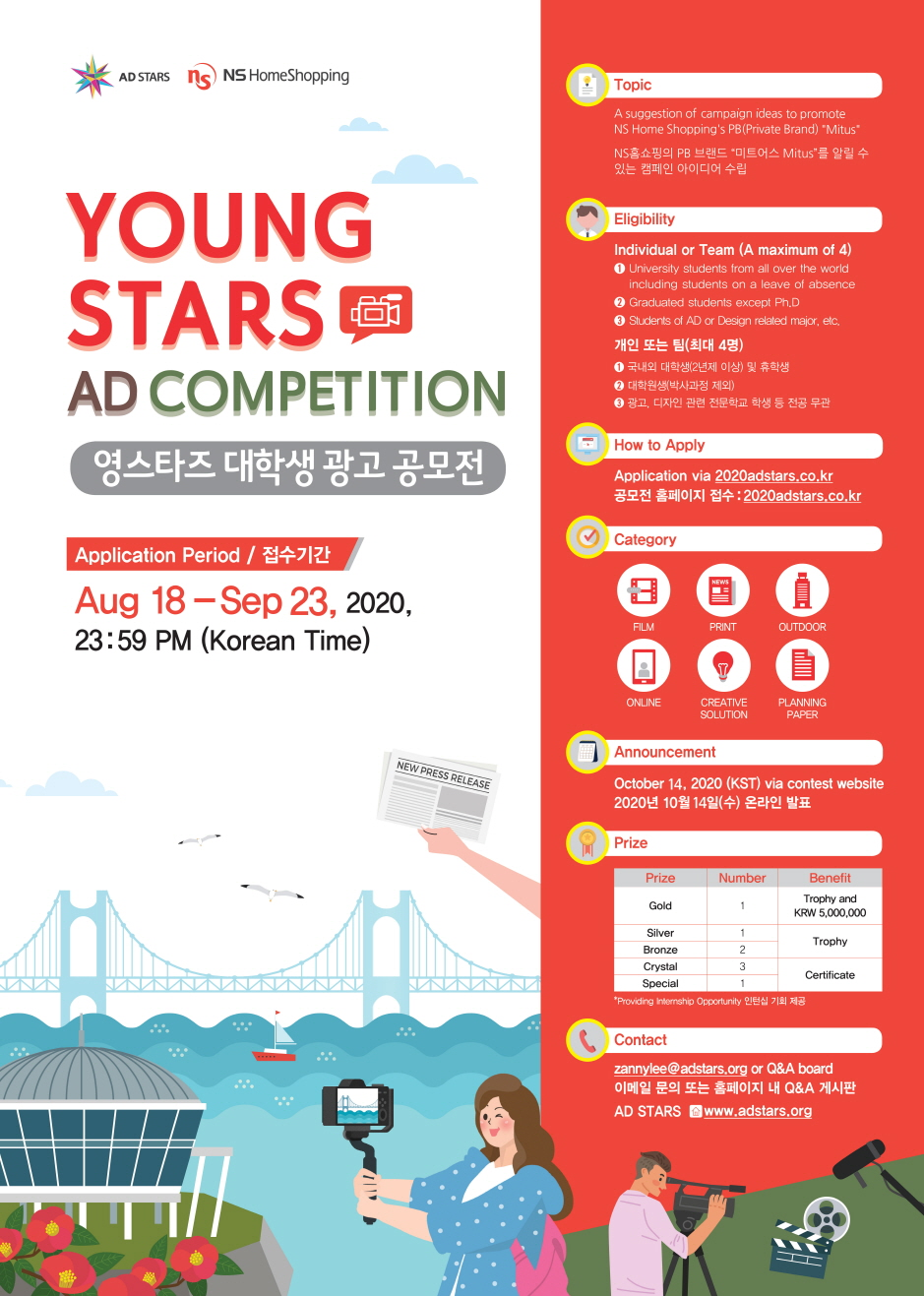 Would you like to be discovered as a New Star or Young Star? Enter before 23 Sept to win $4,000