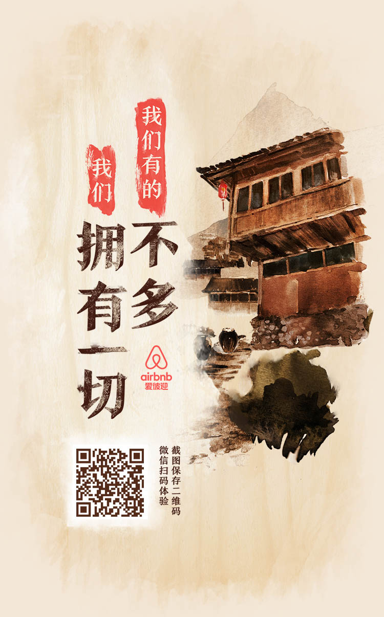 Anomaly Shanghai partners with Airbnb China to launch a rural