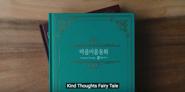 GSCaltex and AdQUA interactive Seoul create the Kind Thoughts Fairy Tale