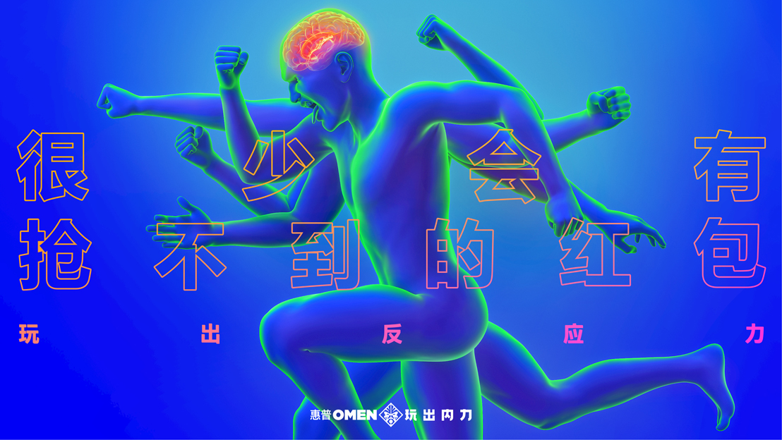 HP OMEN and Wieden+Kennedy Shanghai celebrate the positive impact that PC gaming has on the mind