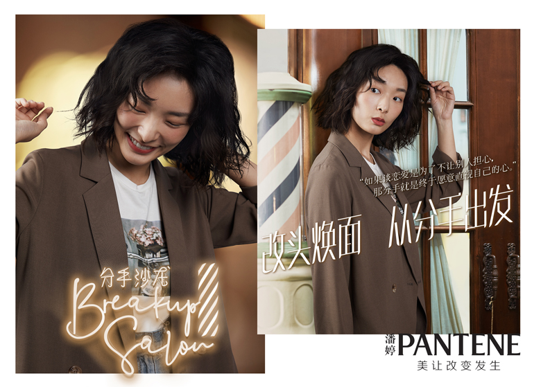 Grey Hong Kong launches a relationship breakup campaign for Pantene leading up to Single's Day