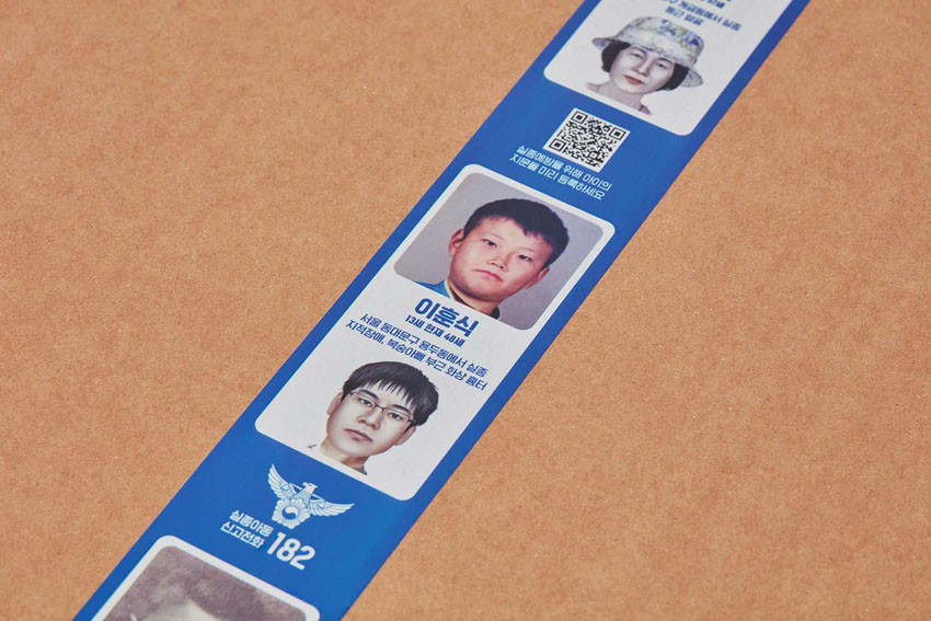 Cheil Worldwide sends faces of missing children to doorsteps in Korea via delivery boxes taped up with 'Hope Tape'