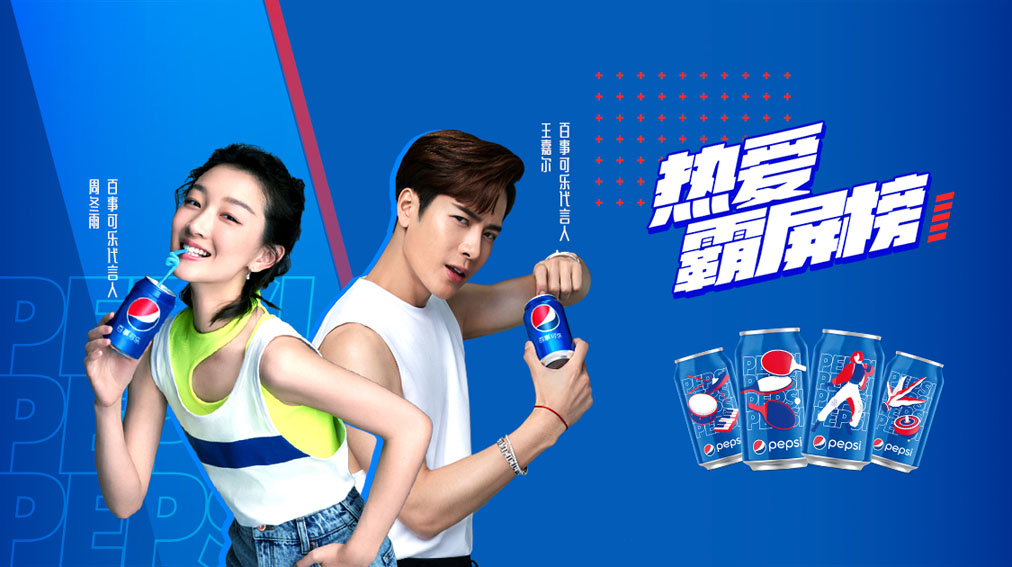 VMLY&R Shanghai aim to empower China's GenZ to showcase their passions with PepsiCo AR campaign