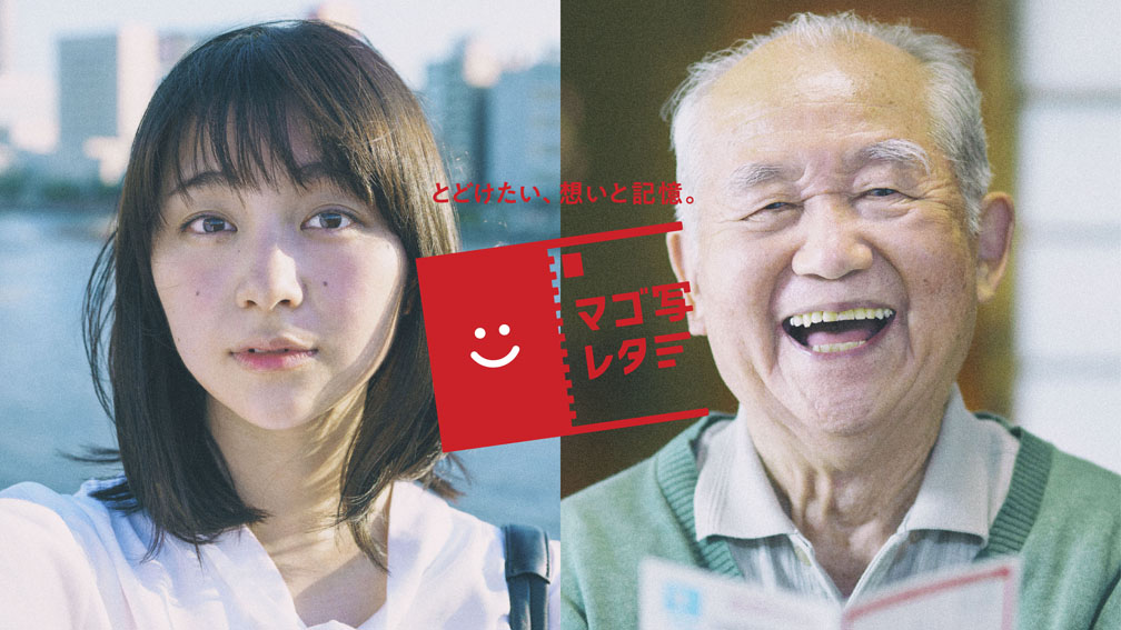 Japan Post celebrates respect for the aged on national holiday via McCann Tokyo campaign