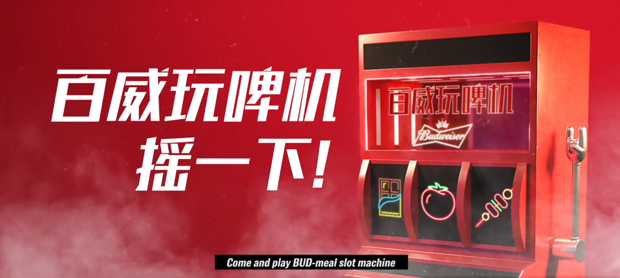 Serviceplan Shanghai launches the BUD-Meal Slot Machine for Budweiser + food delivery giant Eleme