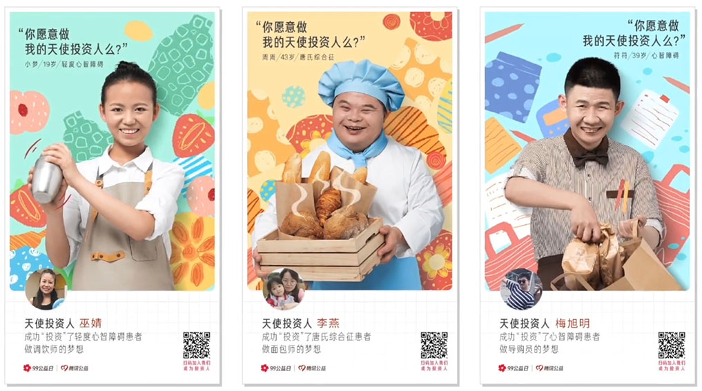 Tencent Shenzhen shows how important every yuan donated to the 99 Giving Day charity is