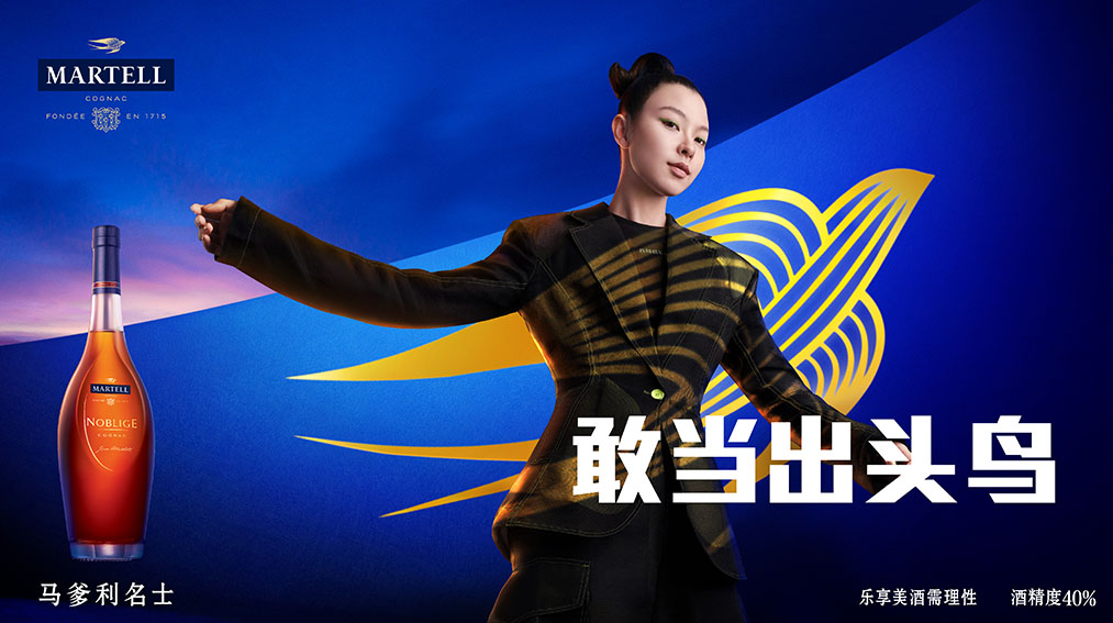 Martell inspires Chinese youth to challenge social norms in new campaign via BBH China