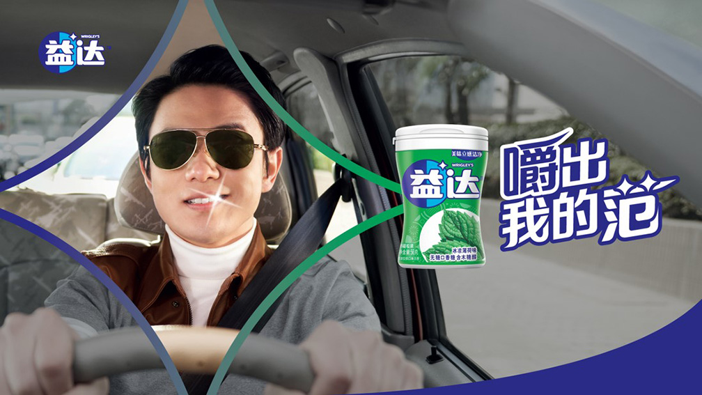 BBDO Shanghai and Extra gum invite you to 'Chew to Get Your Mojo Back' in new campaign