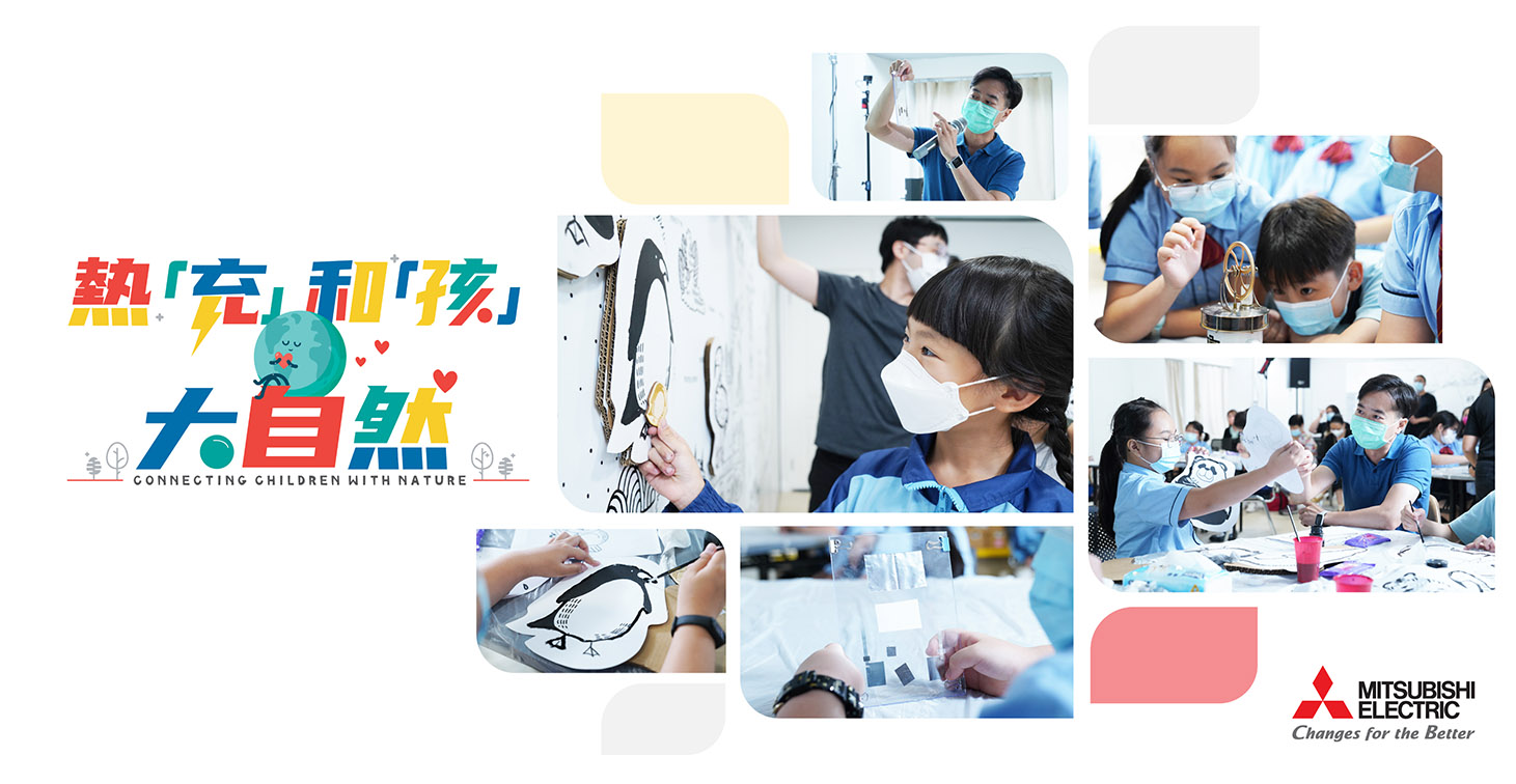 Mitsubishi Electric Hong Kong partners with dentsumcgarrybowen Hong Kong to teach children about sustainable living through innovative technology