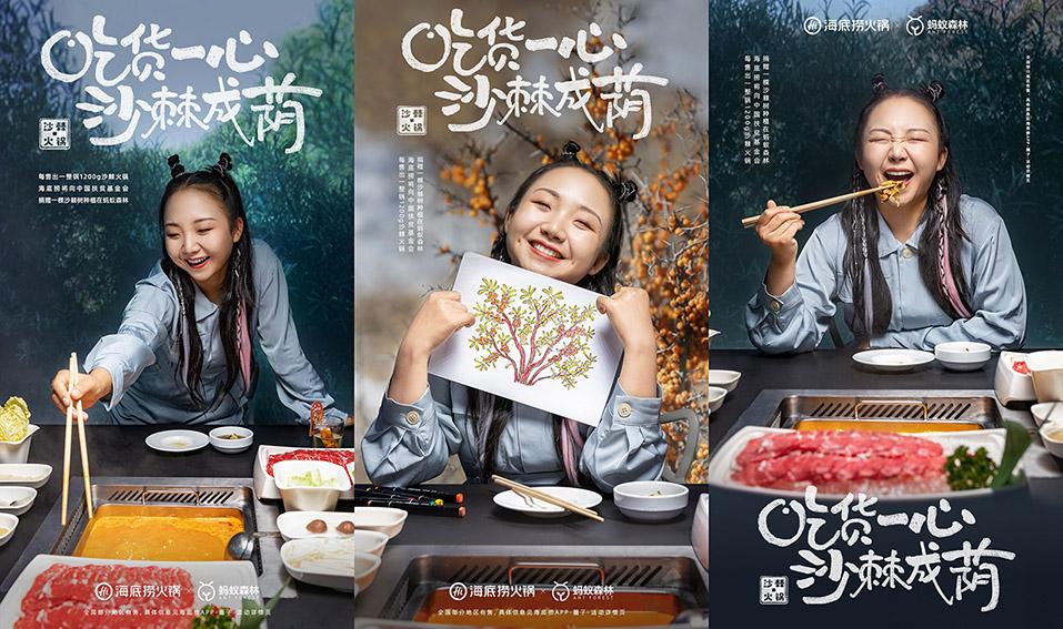 F5 Shanghai cooks up new campaign for Haidilao