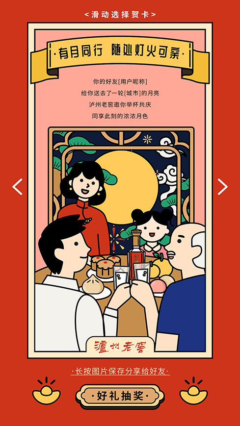 Luzhou Laojiao celebrates Mid-Autumn Festival in new countrywide F5 Shanghai campaign