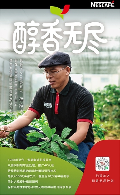 Ogilvy Beijing launches sustainability drive in China for Nescafé with 'Cup of Respect' campaign